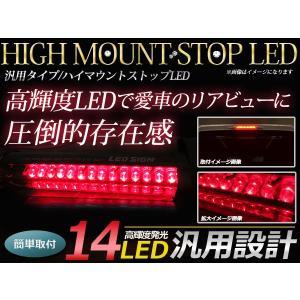 LED ハイマウントストップランプ 14LED 角度調整可能 両面月テープ付き ブレーキランプ LEDランプ 補助ブレーキ灯 赤/レッド 12V|fourms