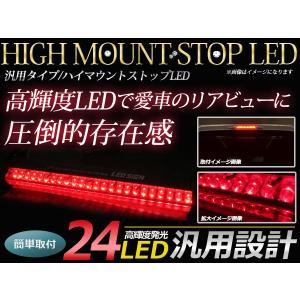 LED ハイマウントストップランプ 24LED 角度調整可能 両面月テープ付き ブレーキランプ LEDランプ 補助ブレーキ灯 赤/レッド 12V|fourms