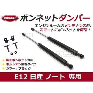 【送料無料】ボンネットダンパー ノート E12 H24/9〜 ブラック 左右セット 日産【2本 ショック アブソーバー ボディバンパー 開閉 純正パネル 穴 使用|fourms