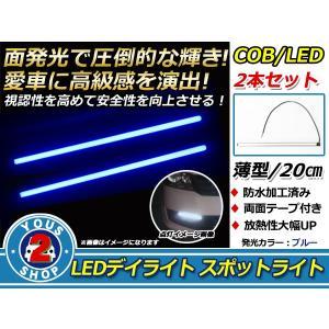 COB LEDデイライト 面発光 2本SET ブルー 20cm スポットライト 薄型 防水 12V スポットライト デイライト LED テープ|fourms
