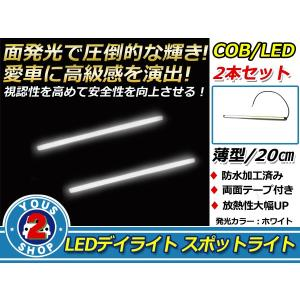 COB LEDデイライト 面発光 2本SET ホワイト 20cm スポットライト 薄型 防水 12V スポットライト デイライト LED テープ|fourms