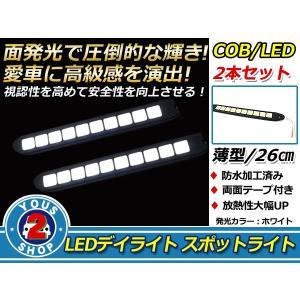 COB LEDデイライト 面発光 2本SET ホワイト 26cm スポットライト 薄型 防水 12V スポットライト デイライト LED テープ|fourms