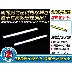 COB LEDデイライト 面発光 2本SET ホワイト 17cm スポットライト 薄型 防水 12V スポットライト デイライト LED テープ|fourms