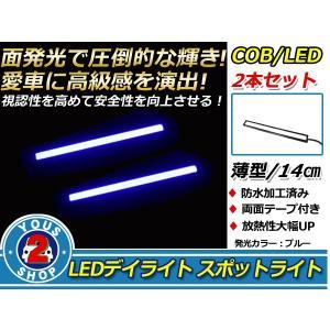 COB LEDデイライト 面発光 2本SET ブルー 14cm スポットライト 薄型 防水 12V スポットライト デイライト LED テープ|fourms