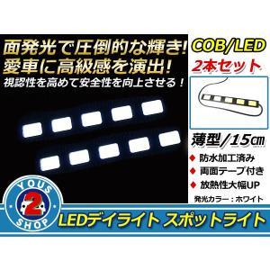 COB LEDデイライト 面発光 2本SET ホワイト 15cm スポットライト 薄型 防水 12V スポットライト デイライト LED テープ|fourms