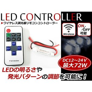 送料無料 ワイヤレス 調光器 コントローラー LED 明るさ 調節 調整 イルミネーション イルミ ネオン管|fourms
