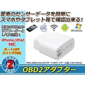 送料無料 OBD2 アダプター センサーデータ 確認 スマホ スマートフォン 携帯 タブレット 不具合 修理 サブメーター fourms