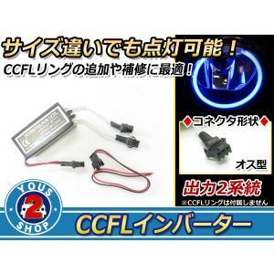 送料無料 CCFL インバーター オス/オス CCELリング イカリング LEDリング 確認 追加 補修 ライト ランプ