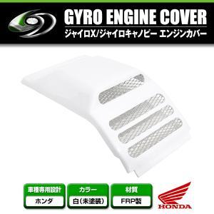 送料無料 ジャイロキャノピー ジャイロX FRP製 エンジンカバー 白ゲル ホワイト 純正交換 2ストローク 二輪 2ST fourms
