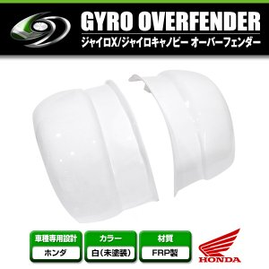 送料無料 ジャイロキャノピー ジャイロX 後期 オーバーフェンダー FRP製 白ゲル 純正交換 2ストローク 二輪 fourms