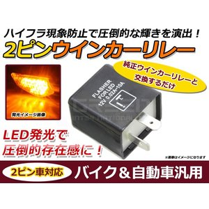 送料無料 バイク用 LEDバルブ対応 ハイフラ防止 IC ウインカーリレー 2ピン 汎用 オートバイ ウィンカーリレー LED対応 ウインカーLED LED化 fourms