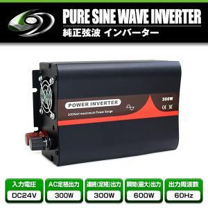 【送料無料】 純正弦波インバーター 300W 最大出力600...