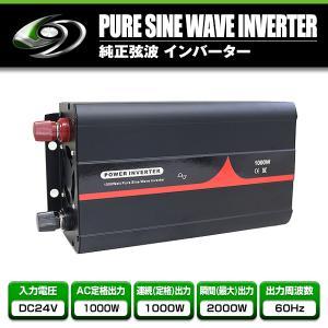 【送料無料】 純正弦波インバーター 1000W 最大出力20...
