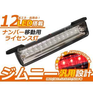 【送料無料】 スズキ ジムニー 移動用 9連 LEDナンバー灯 JB23 JA11 JA12 SJ30 JA22 汎用 LED ナンバーランプ ナンバー灯 イルミネーション イルミ ネオン管|fourms