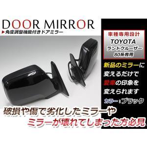 送料無料 ブラック ミラーカバー ランドクルーザー ランクル 80系 H1/10〜H8/8 サイドミ...