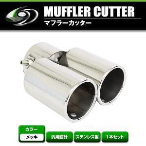 【送料無料】 汎用 マフラーカッター シルバー 真円型 デュアル 2本出し ボルト付き 1本セット 後付け リアパーツ マフラー|fourms