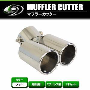 【送料無料】 汎用 マフラーカッター シルバー 真円型 下向き デュアル 2本出し ボルト付き 1本セット 後付け リアパーツ マフラー|fourms