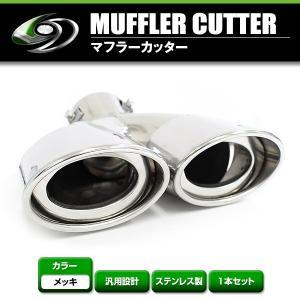 【送料無料】 汎用 マフラーカッター シルバー 48〜62mm デュアル 下向き ボルト付き 1本セット 後付け リアパーツ マフラー|fourms