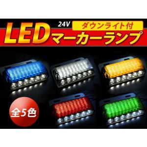 24V車用 ダウンライト付き LEDサイドマーカー 24連 イエロー ホワイト レッド グリーン ブルー 2個セット 18+6LED サイドマーカーランプ 角型 アンダーライト|fourms