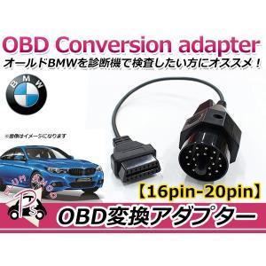 OBD2 変換アダプター BMW 汎用 16ピン → 20ピン OBDII 診断機 変換ケーブル 変換コネクター カプラー コード 配線 fourms
