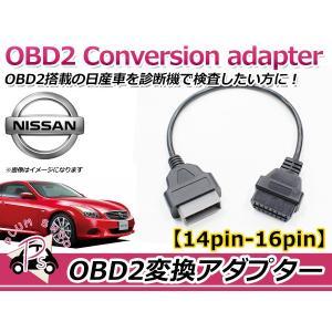 OBD2 変換アダプター 日産 汎用 14ピン → 16ピン OBDII 診断機 変換ケーブル 変換コネクター カプラー コード 配線 fourms