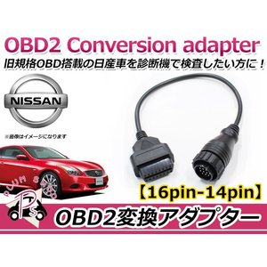 OBD2 変換アダプター 日産 汎用 16ピン → 14ピン OBDII 診断機 変換ケーブル 変換コネクター カプラー コード 配線 fourms