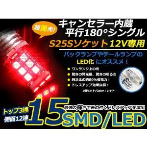 キャンセラー内蔵型 LEDバルブ S25 シングル球 平行180° 15連 レッド 赤 SMD 左右セット 外車に 抵抗 LED LED球 テールランプ バックランプ fourms