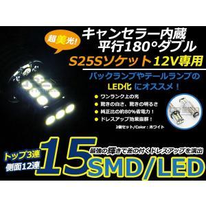 キャンセラー内蔵型 LEDバルブ S25 ダブル球 平行180° 15連 ホワイト 白 SMD 左右セット 外車に 抵抗 LED LED球 テールランプ バックランプ fourms