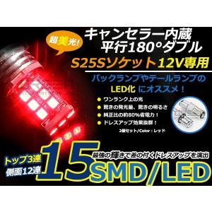 キャンセラー内蔵型 LEDバルブ S25 ダブル球 平行180° 15連 レッド 赤 SMD 左右セット 外車に 抵抗 LED LED球 テールランプ バックランプ fourms