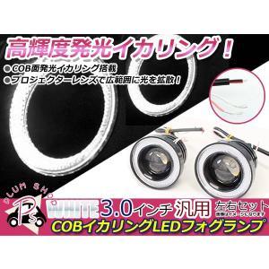 汎用 COBイカリング付き LEDフォグランプ 3インチ 76mm ホワイト×ホワイト COB イカリング LED|fourms