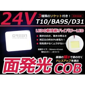 【T10 BA9S D31 ソケット付き】 基盤ルームランプ COB面発光 24V COB 36mm×41mm ホワイト/白トラック バス デコトラ ダンプ 大型車 基盤 LED 板LED プレート|fourms