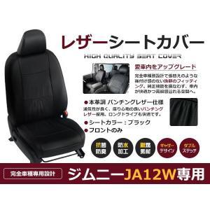 送料無料 PVCレザーシートカバー ジムニー JA12W H7/11-H10/10 4人乗り ブラッ...