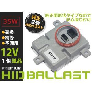 【純正同形状】 OEM製 HID バラスト アウディ フォルクスワーゲン D3S D3R D4S D4R 汎用 補修 予備 輸入車 fourms
