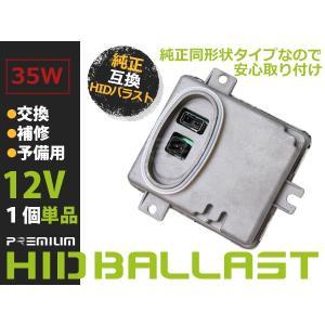【純正同形状】 OEM製 HID バラスト BMW ボルボ D1S 汎用 補修 予備 輸入車 fourms
