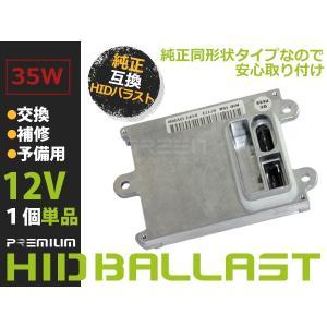 【純正同形状】 OEM製 HID バラスト  D1S 汎用 補修 予備 輸入車 fourms