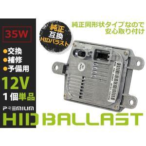 【純正同形状】 OEM製 HID バラスト  D1R 汎用 補修 予備 輸入車 fourms