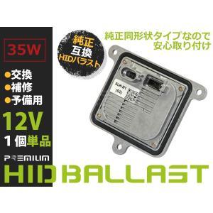 【純正同形状】 OEM製 HID バラスト  D1 D3 汎用 補修 予備 輸入車 fourms