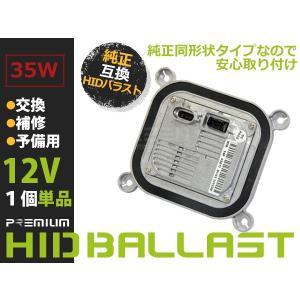 【純正同形状】 OEM製 HID バラスト  D1S D3S 汎用 補修 予備 輸入車 fourms