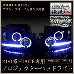 【HIDフルキット 8000K 付き】 トヨタ ハイエース 200系 2型 前期 12連LED&イカリング内臓 プロジェクターヘッドライト インナーブラック  ブラック|fourms