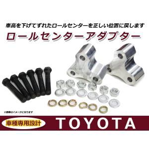 トヨタ 汎用 ロールセンターアダプター 40mm 車高 サスペンションアーム 角度|fourms