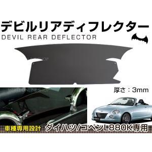 【適合車種】 ・メーカー:ダイハツ ・車種:コペン ・型式:L880K ・カラー:スモーク    【...