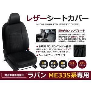 送料無料 PVCレザーシートカバー ラパン HE33S H27/6〜 4人乗り ブラック パンチング...