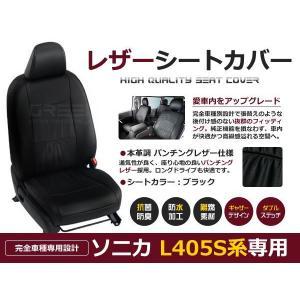 送料無料 PVCレザーシートカバー ソニカ L405S H18/6〜H21/5 4人乗り ブラック ...