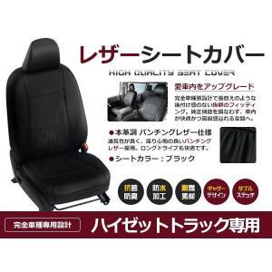 送料無料 PVCレザーシートカバー ハイゼットトラック S500P / S510P H26/9〜 2人乗り ブラック フルセット 内装 本革調 レザー仕様 座席 純正交換用|fourms