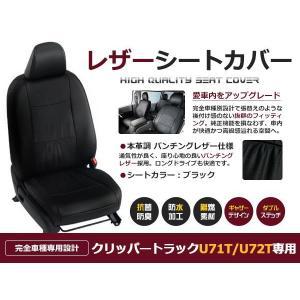 送料無料 PVCレザーシートカバー ミニキャブトラック  U61T / U62T H13/1〜H23/10 2人乗り ブラック フルセット 内装 本革調 レザー仕様 座席 純正交換用 fourms