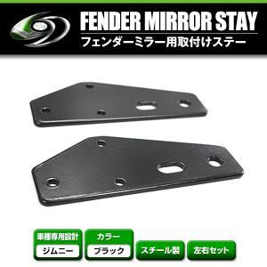 サイドドアミラー→フェンダーミラー変換 ジムニー SJ10 SJ30 JA71 JA11 JA12 JA22専用 fourms