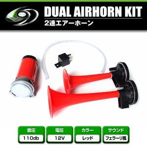 【送料無料】 2連 エアーホーン フェラーリホーン 12V車 レッド 赤 クラクション 汎用 レクサス トヨタ スバル 日産|fourms