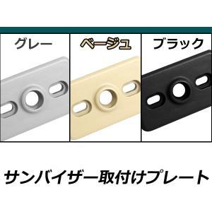 【送料無料】 四角型 サンバイザーモニター 取付用 プラスチック固定具 ブラック/グレー/ベージュ ...