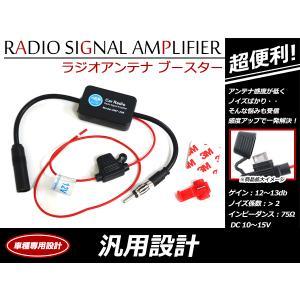【メール便送料無料】 ラジオアンテナ ブースター 汎用 気になるノイズに カーラジオの受信感度アップ...