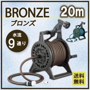 ブロンズリール 20m ブラウン ホースリール 三洋化成|fourseasons